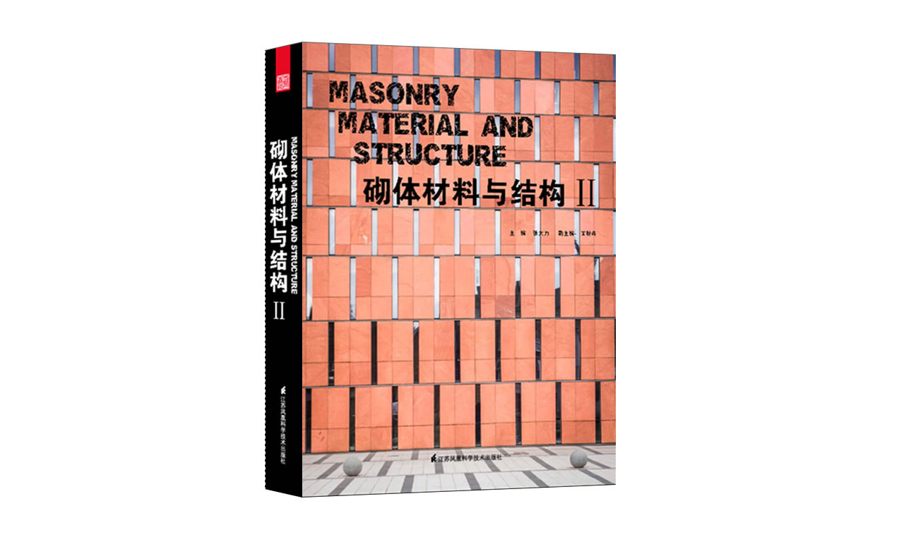 2015.03.01 Masonry Material and Structure II
